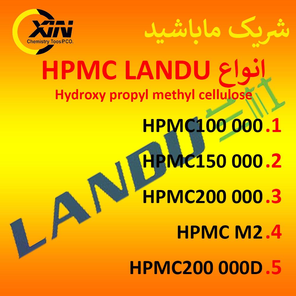 انواع HPMC LANDU