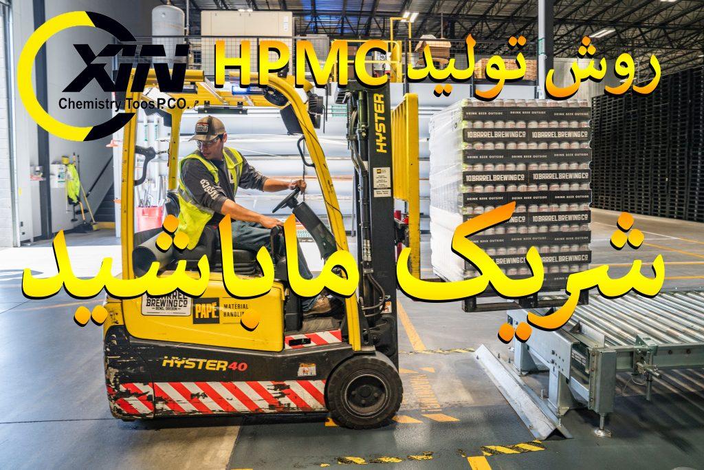 تولید کننده HPMC