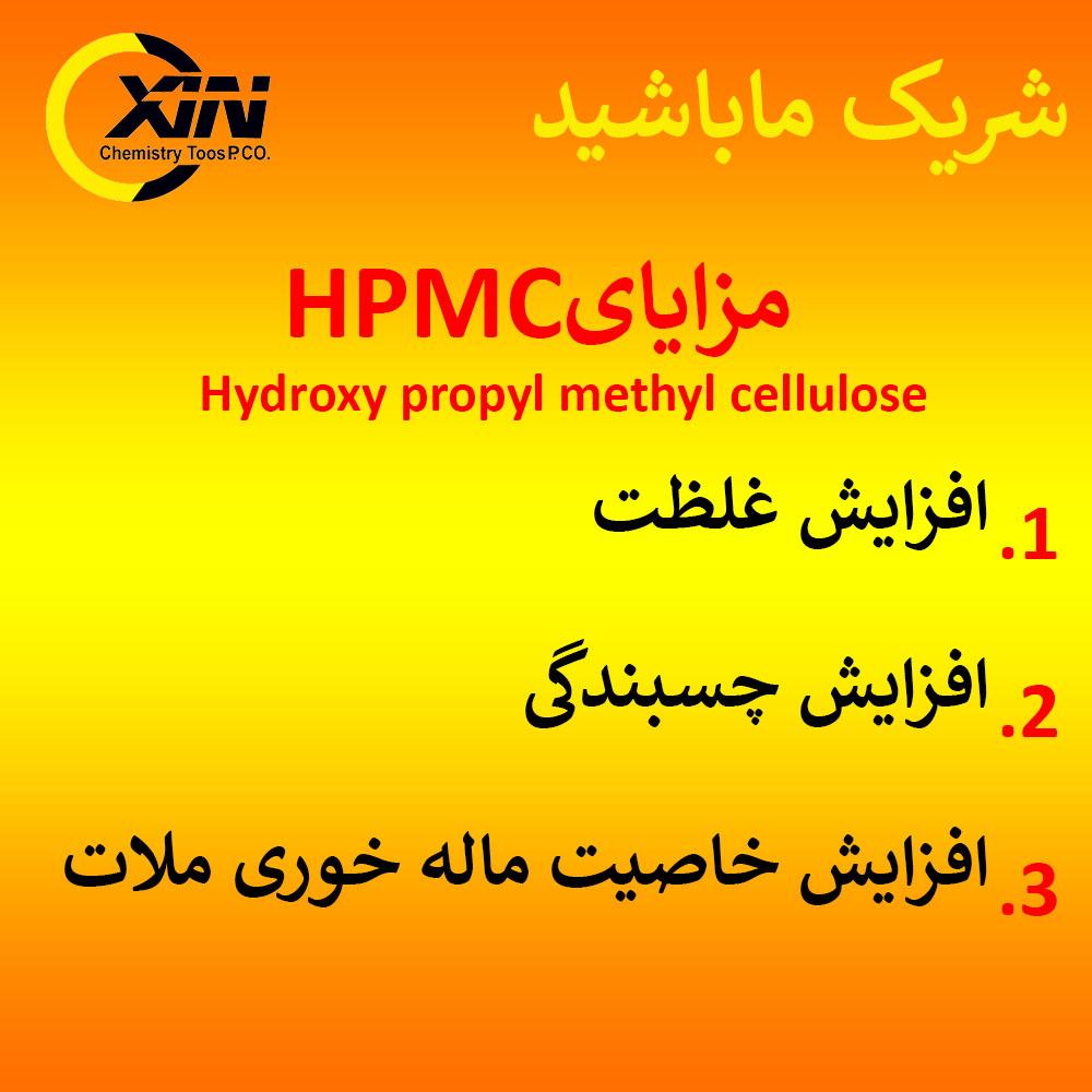 مزایای HPMC