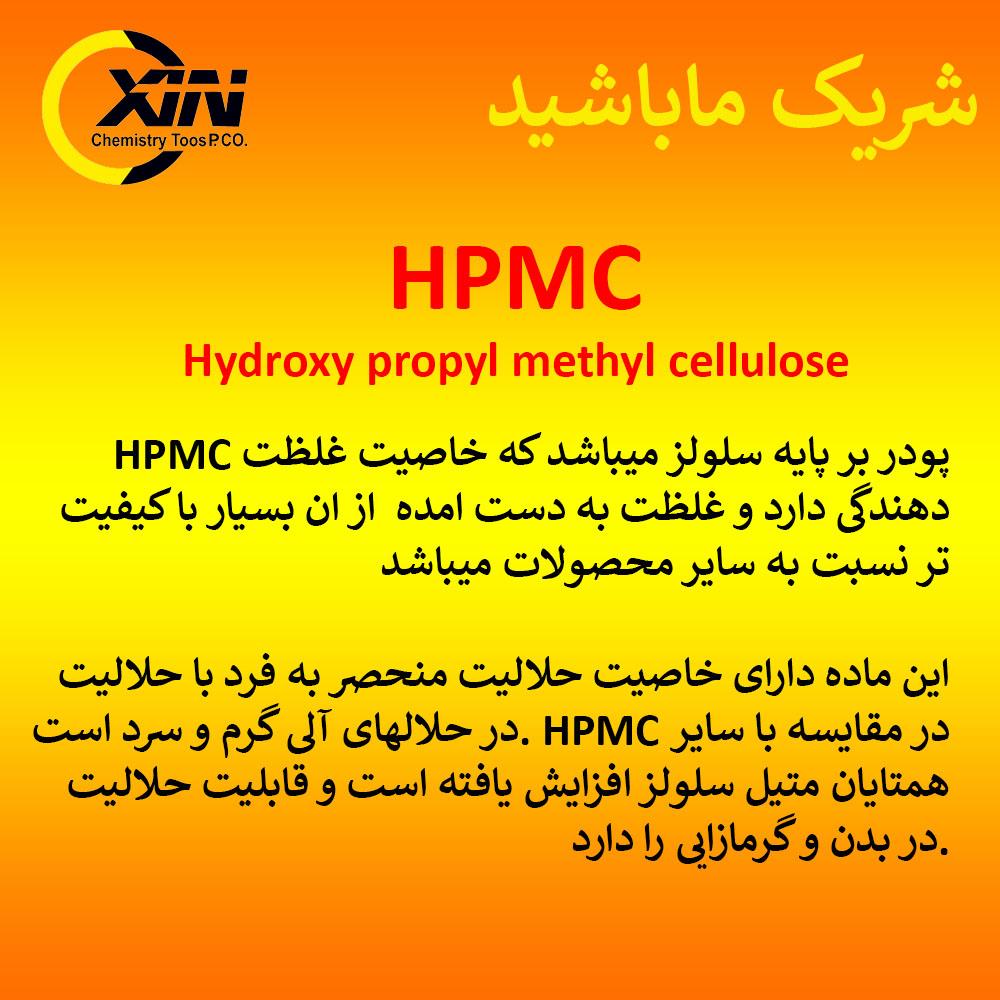 HPMC چیست