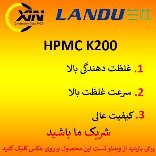 HPMC K200 LANDU