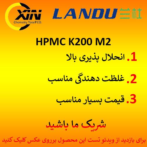HPMC LANDU K200 M2