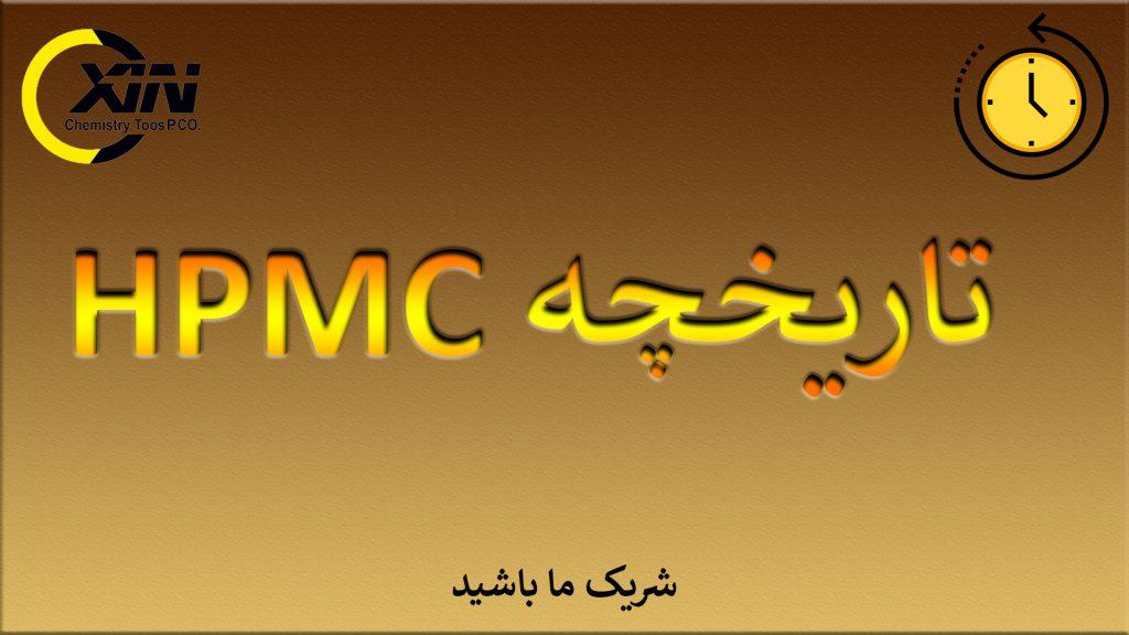تاریخچه HPMC